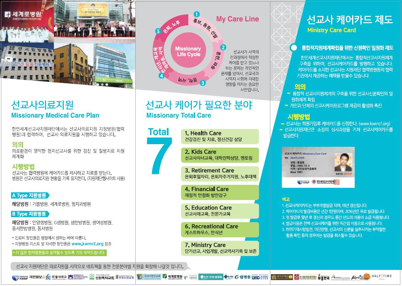 Kwmcf brochure 2016b
