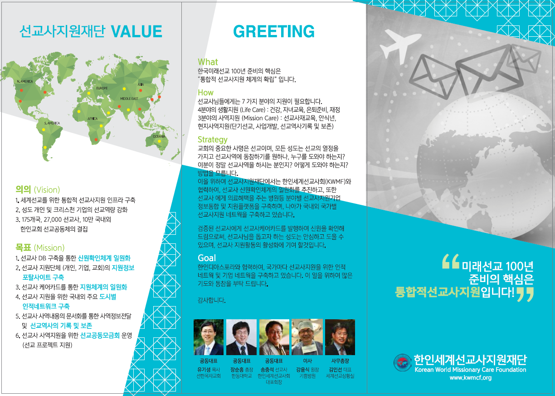 Kwmcf brochure 2016f