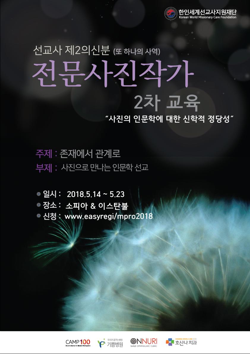 Mpro2018 poster 01
